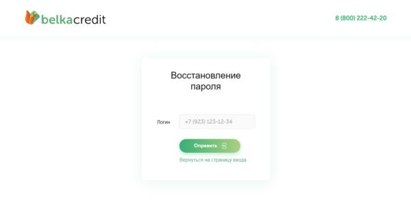 Восстановить пароль Белка Кредит
