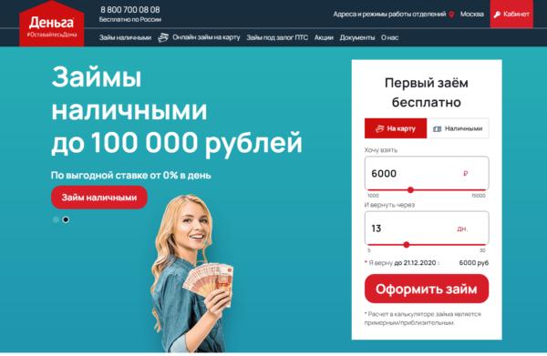 Деньга МФО