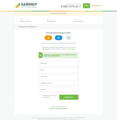 Регистрация, получение займа в Займер