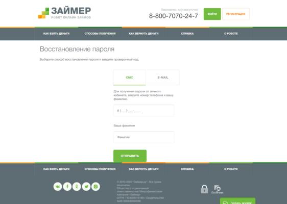 восстановление пароля Займер