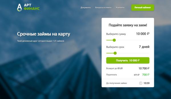 Сайт art-finans.ru