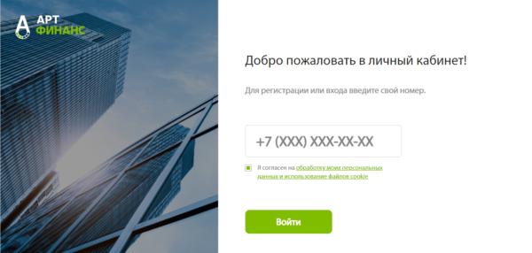 Вход на сайте art-finans.ru
