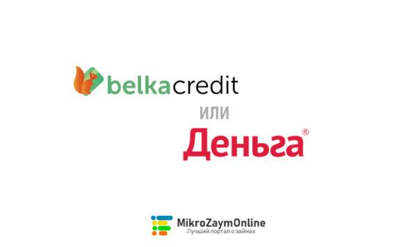 Сравнение мфо Белка Кредит и Деньга