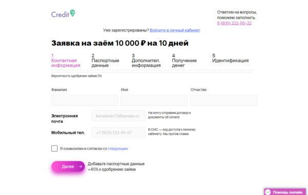 форма для взятия займа на сайте Credit7