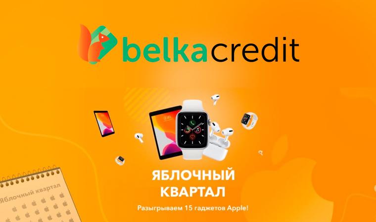 акция яблочный квартал от Белка Кредит