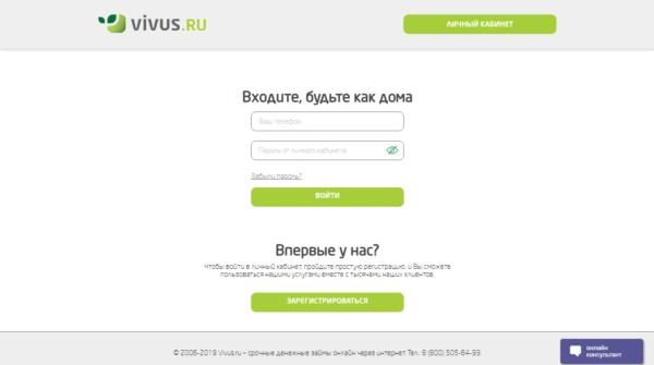 форма для входа на сайт Vivus.ru