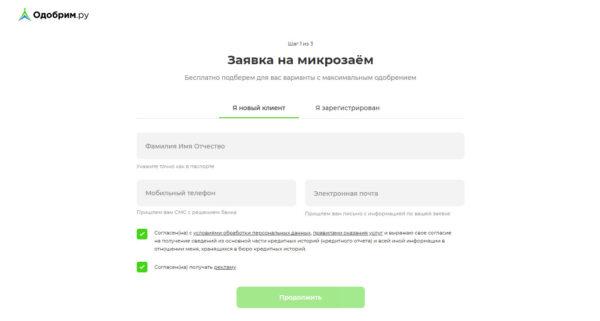 форма для займа на Одобрим.ру