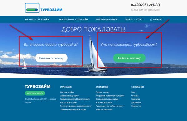 форма для получения займа в Турбозайм