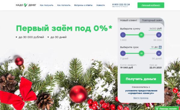 Сайт Надо денег