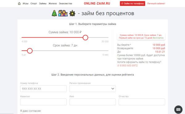Сайт Online-Zaim