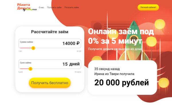 Сайт Ракета Деньги