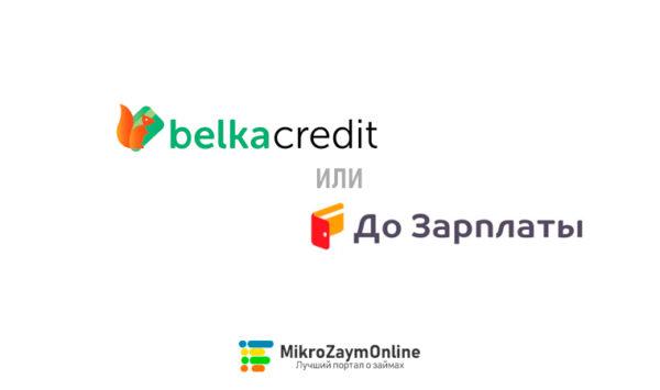Белка Кредит и До зарплаты
