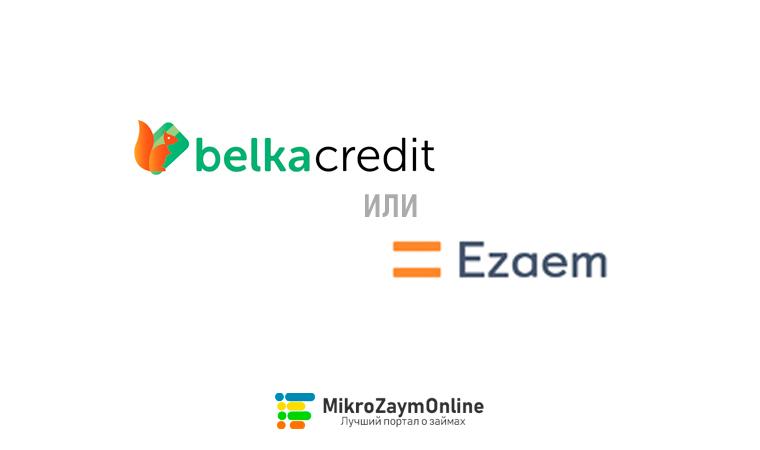 белка кредит и езаем - сравнение