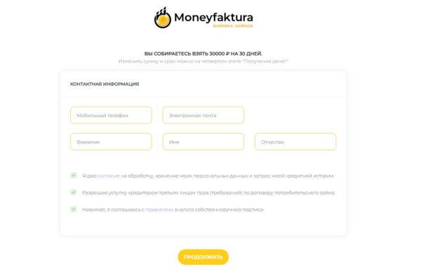 Как взять займ Moneyfaktura