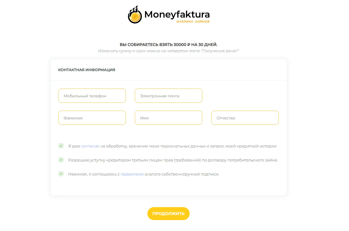микрозайм монеза онлайн вход в личный кабинет