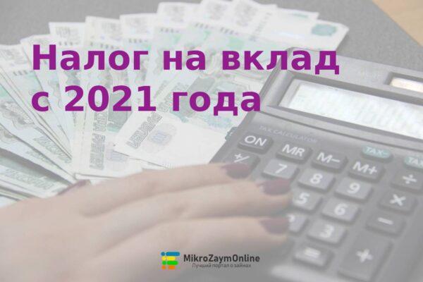 Налоги на вклады в 2021 году в России