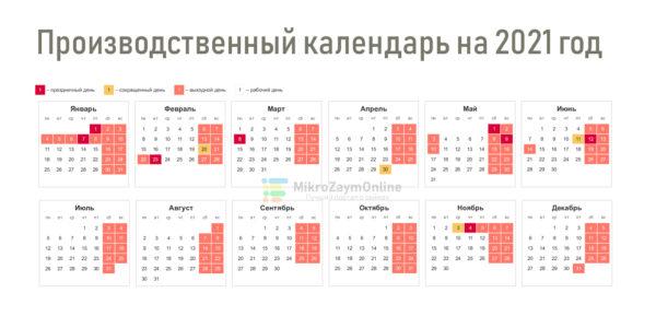 Рабочий календарь на 2021 год