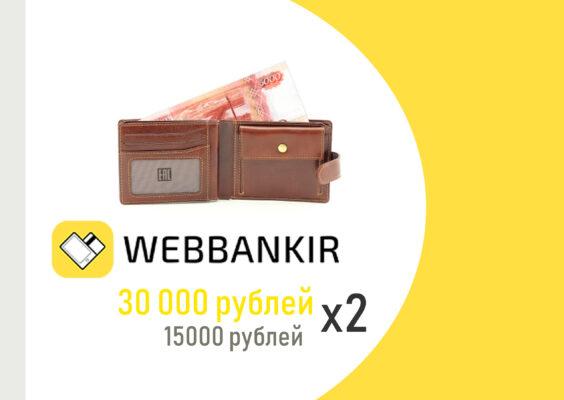 Веббанкир увеличил займы до 30000 рублей