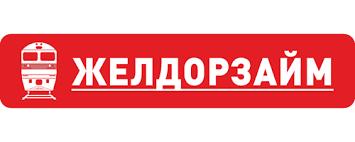 мфо ЖелДорЗайм