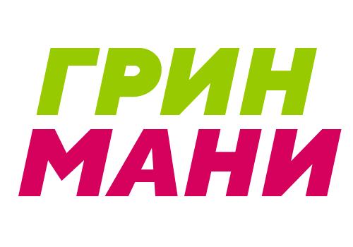 мфо Гринмани
