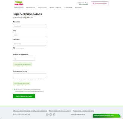 Регистрация на сайте Грин Мани