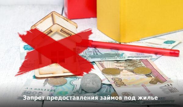 Запрет займов под жилье