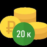 Микрозайм на 20000 рублей