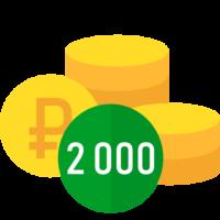 Микрозайм на 2000 рублей