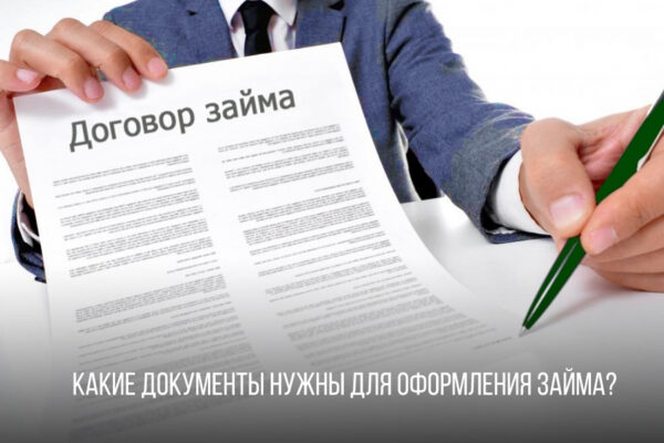 Какие документы нужны для оформления займа?