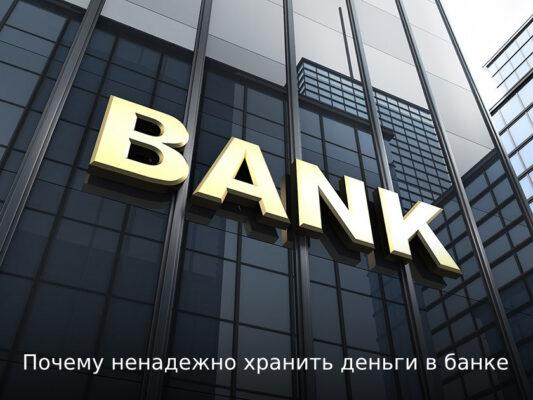 стоит ли хранить деньги в банке