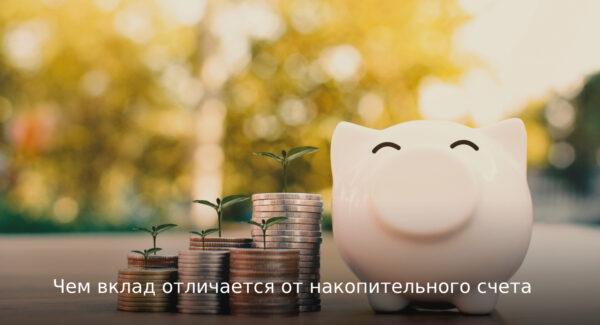 Отличие вклада от депозита