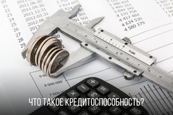 Что такое кредитоспособность?