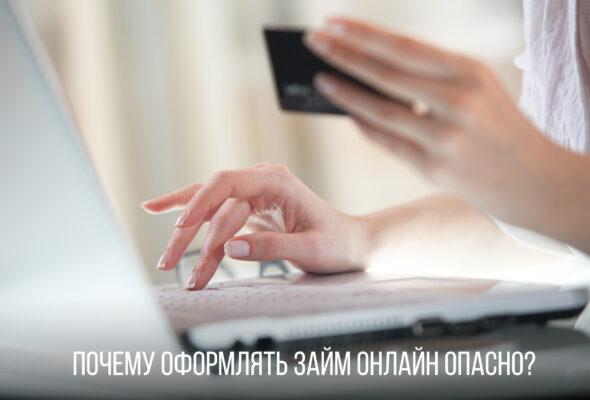 Почему оформлять займ онлайн опасно?
