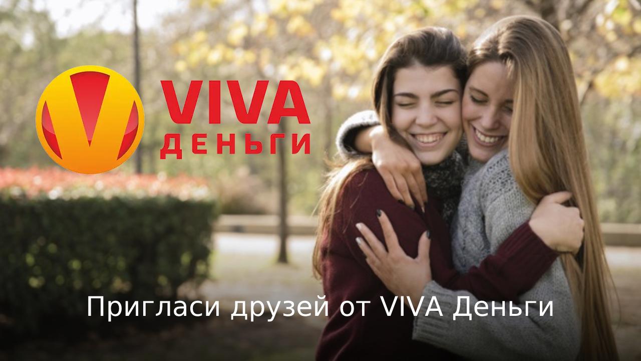 Акция от Вива деньги на 500 рублей за друга