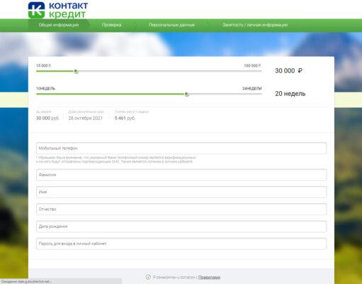 Регистрация в Контакт кредит