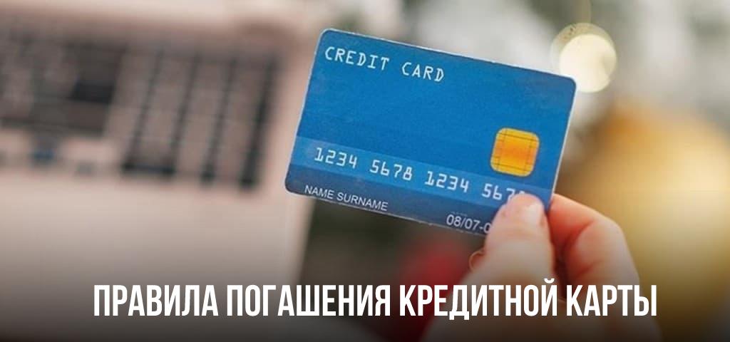 Правила погашения кредитной карты